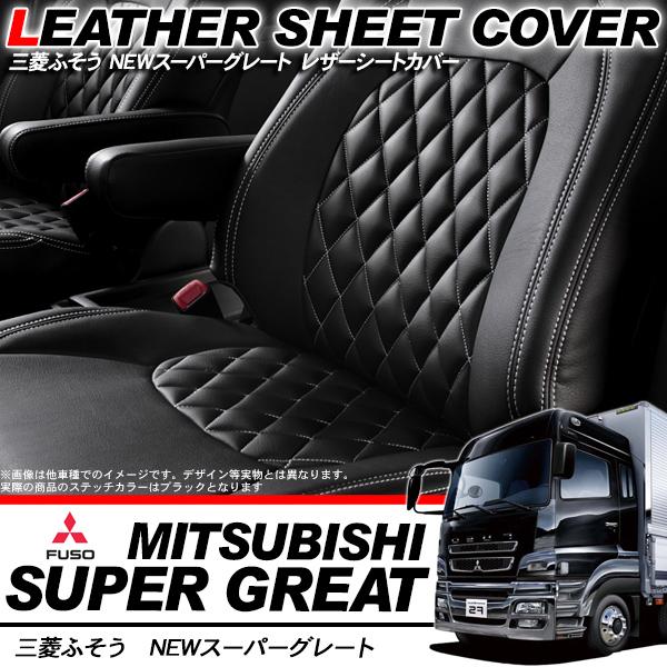 三菱ふそう NEWスーパーグレート レザー シートカバー/トラックシートカバー キルトレザー仕様 黒 トラック用品 トラックパーツ