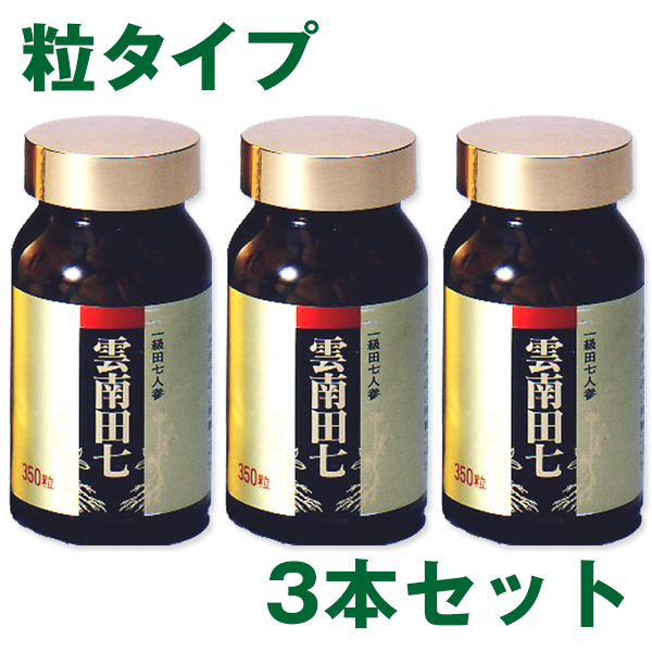 雲南田七(粒)3本セット 【ラッキーシール対応】