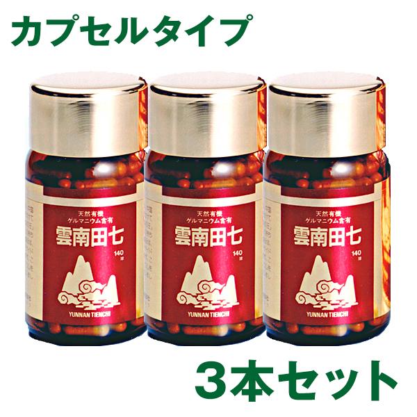 雲南田七(カプセル)3本セット有機ゲルマニウム 【ラッキーシール対応】