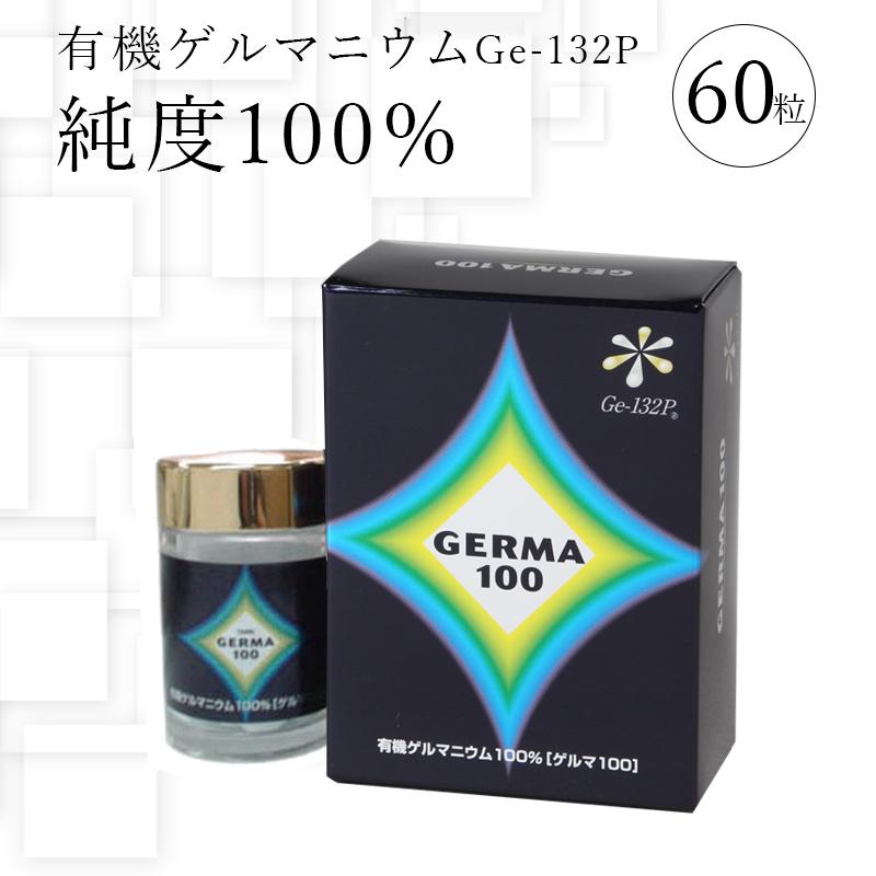 ゲルマ100 60粒 18g有機ゲルマニウム(Ge-132P) 純度100% 酸素供給 【ラッキーシール対応】