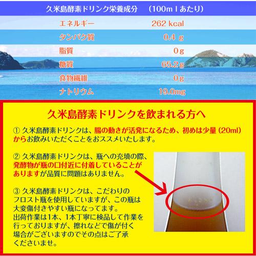 久米岛酵素饮料 5瓶碳酸水加螺旋藻