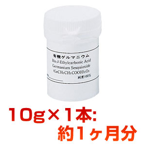 Organic Germanium  Ge-132P 10 g x 1bottle (powder)