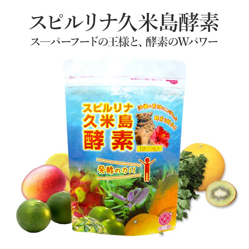沖縄素材を希少糖で発酵させた酵素スピルリナに配合!家族の健康管理、肌ケア、ダイエット補助に。食生活改善/偏食/野菜不足/スーパーフード 酵素 スピルリナ久米島酵素 1200粒 約30日分無農薬 ホールフード ダイエット 栄養補給 食生活改善 ファスティング ダイエット タンパク質がたっぷり 健康食品
