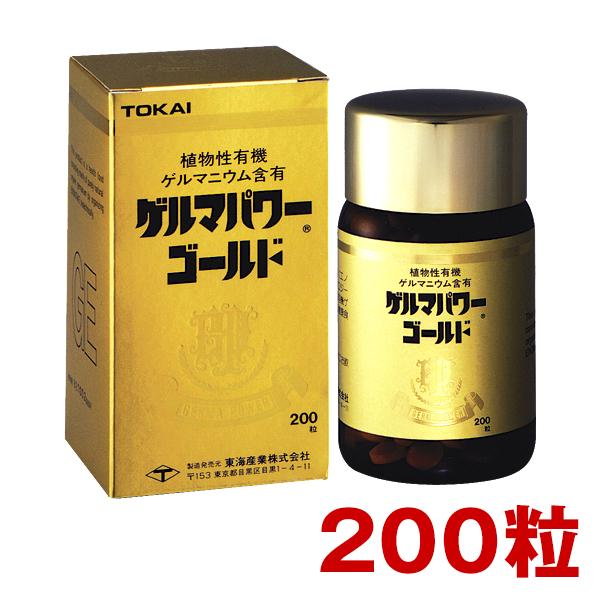 ゲルマパワーゴールド(粒) 200粒 約33日分 【ラッキーシール対応】