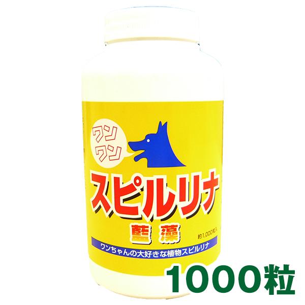 ワンちゃん、ネコちゃん、小鳥などペットの健康管理に!食生活改善/偏食/野菜不足/スーパーフード ワンワン・スピルリナ100%(粒) 1000粒 約3ヶ月月分 犬・猫・小鳥・小動物用サプリメントアミノ酸 クロロフィル マルチビタミン マルチミネラル ファスティング ダイエット タンパク質がたっぷり 健康食品