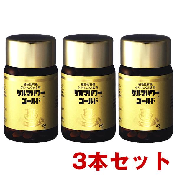ゲルマパワーゴールド(粒) 3本セット 健康食品