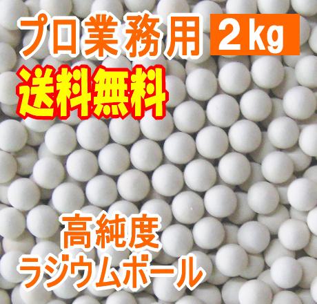 ラジウムボール(高純度タイプ)2kg。温泉 施設 や 岩盤浴 施設向けに開発した高純度タイプの プロ業務用。お風呂の 入浴剤。レビューを書くと次回送料無料。