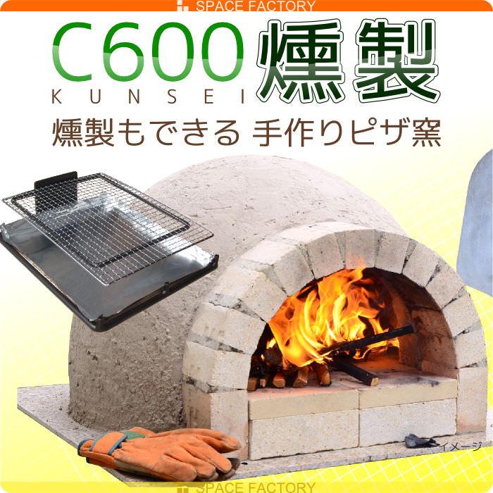C600 ファミリーキット + 燻製セット付きピザ窯 ピザ窯キットピザ焼き パン焼き ダッチオーブン スキレット 燻製作り