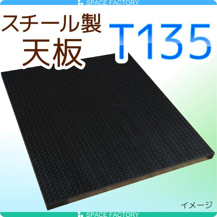 ピザ窯製作用 スチール製天板 ST135サイズ675x1200x50mmx2