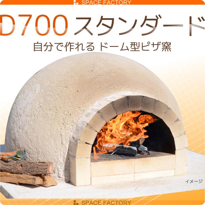 ピザ窯 ピザ窯キット●D700 自分で作れる ドーム型ピザ窯● ピザ窯DIY初心者大歓迎! はじめてでも積み木みたいに作れる 簡単作りやすい 食育 石窯 ピザ釜 耐火レンガ 自作 ピザ焼き