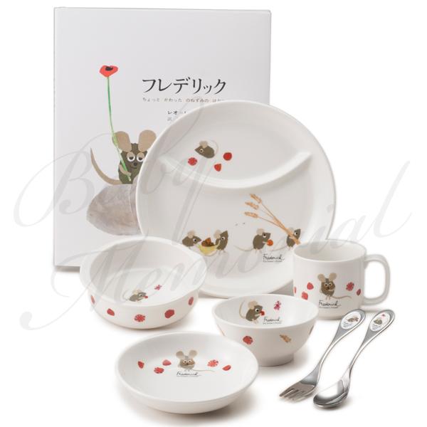 NIKKO|レオレオニ ぱくぱくセット|8点セット テーブルウェア ベビー食器 キッズ食器セット プレートセット お誕生日 お食い初めに最適♪ ラッピング無料 名入れなしです