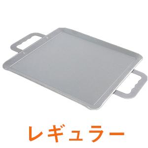 【送料無料】鍛冶屋鉄板★レギュラー★鉄板料理・BBQ・焼きそばが美味しくなる調理用鉄板!
