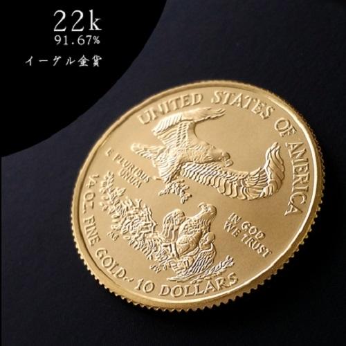 【金 コイン イーグル金貨】22金 イーグル金貨 1/4オンス アメリカ 金 コイン ゴールド 地金型金貨 gold coin au eagle liberty リバティー 女神