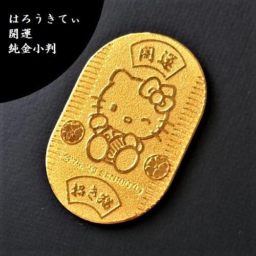 【キティー 金貨】ハローキティー純金製小判 3.1g(グラム) はろうきてぃ 小判 開運 招き猫 Hello Kitty 猫 ネコ キャット 金