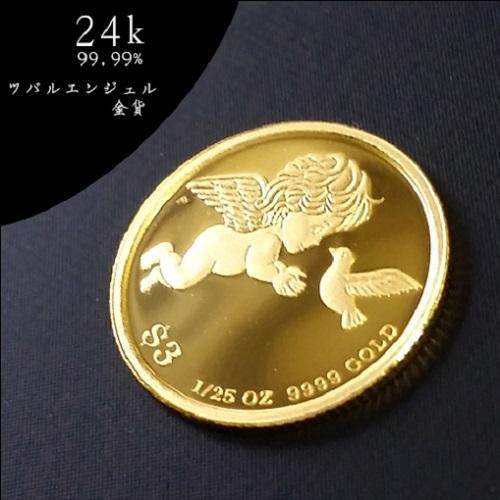 【純金 コイン 金貨】24金 ツバルエンジェル金貨 1/25オンス ツバル政府 幸福を運ぶ純金の天使と鳩。純金ゴールドコインをお守りに。アミュレット(K24/99.99%)