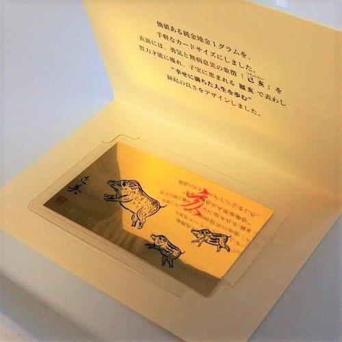 【純金 カード 御守り】24金 干支 亥 猪 1g 徳力発行 純金護符 お守り 縁起物 gold card 24k k24 いのしし
