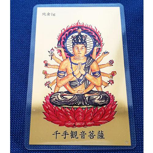 お財布に入るサイズの純金カードです! 24金 千手観音菩薩 1g 田中貴金属発行 純金護符 お守り 縁起物 経典 千手観音 仏 仏教 gold card tanaka 24k k24 amulet buddhism thousand armed Kannon - careeroverseas.co.in
