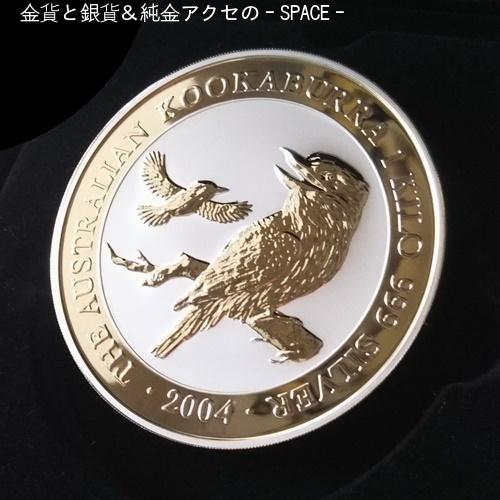 【純銀 地金型銀貨 1Kgコイン】かわせみ銀貨 1キロ 2004年製 オーストラリアパース造幣局発行 純銀1Kg