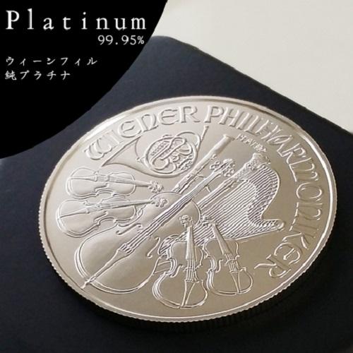 【プラチナ コイン ウィーン】ウィーンプラチナ 1オンス 2016年製 オーストリア造幣局発行 platinum coin maple leaf 99.95% pt エリザベス 送料無料