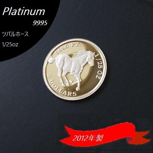【プラチナ コイン】プラチナ ツバルホース 馬 1/25オンス 2012年製 ツバル政府発行
