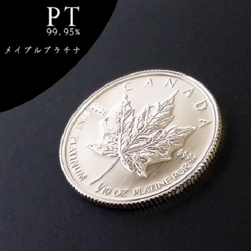 【プラチナ コイン メイプル】メイプルプラチナ 1/10オンス カナダ王室造幣局発行 純プラチナ 白金 白金貨 地金型 platinum coin maple leaf 99.95% pt エリザベス メープルリーフ メイプルリーフ 硬貨 送料無料