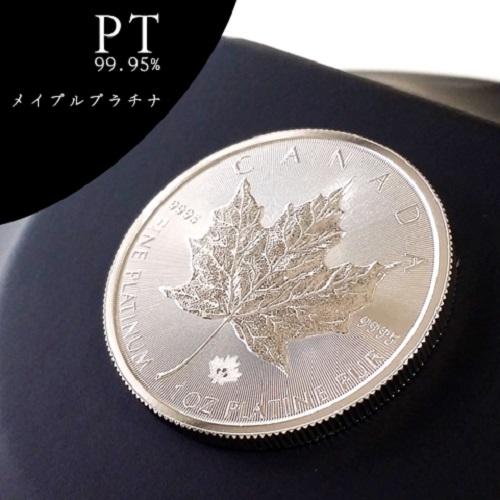 【プラチナ コイン メイプル】メイプルプラチナ メイプルリーフ 1オンス 2015年製 カナダ王室造幣局発行 純プラチナ 白金 白金貨 地金型 platinum coin maple leaf 99.95% pt CANADA エリザベス メープルリーフ 送料無料