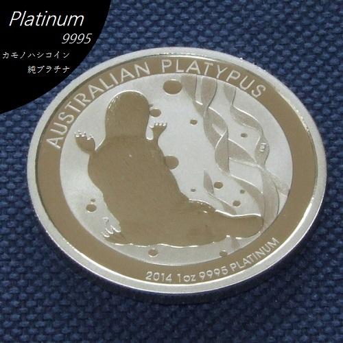 【プラチナ コイン】カモノハシプラチナ 1オンス 2014年製 オーストラリアパース造幣局発行 かものはし