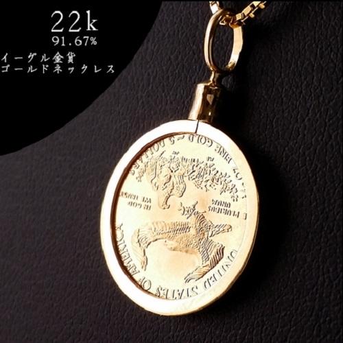 【ゴールド ネックレス コイン】イーグル金貨 1/10オンス 18金ねじ枠 ゴールドコインペンダント