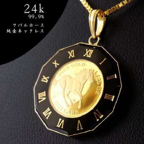 【純金 ネックレス コイン】24金 ツバルホース金貨 純金ネックレス 1/25オンス 18金 丸型黒時計枠 コイン ペンダントトップ メンズ jewelry