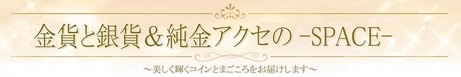 金貨と銀貨&純金アクセの-SPACE-:金貨と銀貨&純金アクセの-SPACE-〜美しいコインと真心をお届けします〜