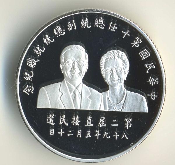 中華民国 第10任総統副総統就任 記念銀貨 1オンス 台湾発行