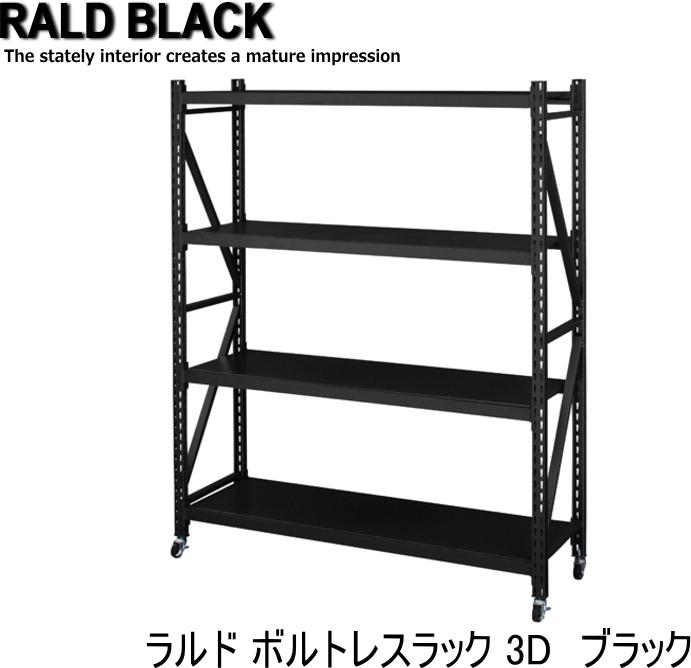 送料無料 ボルトレスラック 3D Sサイズ ラルド ブラック RALD DIS-683BK ラック シェルフ 棚 可動棚 キャスター付 収納 収納ラック ディスプレイラック 本棚 アメリカンヴィンテージ USアーミー アンティーク