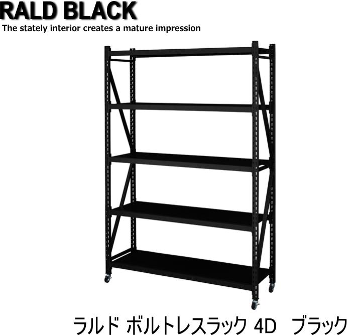送料無料 ボルトレスラック4D Lサイズ ラルド ブラック RALD  DIS-684BK ラック シェルフ 棚 可動棚 キャスター付 収納 収納ラック ディスプレイラック 本棚 アメリカンヴィンテージ USアーミー アンティーク