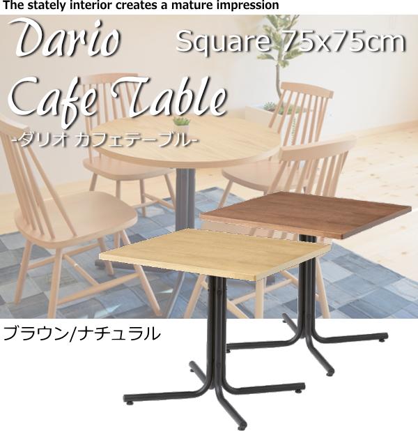 送料無料 ダリオ カフェテーブル 正方形 75x75cm END-223T ダイニングテーブル カフェテーブル ラウンドテーブル ミーティングテーブル 正方形テーブル オーク突板 北欧 シンプル モダン アンティーク