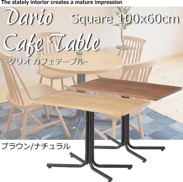 送料無料 ダリオ カフェテーブル 長方形 100x60cm END-224T ダイニングテーブル カフェテーブル ラウンドテーブル ミーティングテーブル 長方形テーブル オーク突板 北欧 シンプル モダン アンティーク