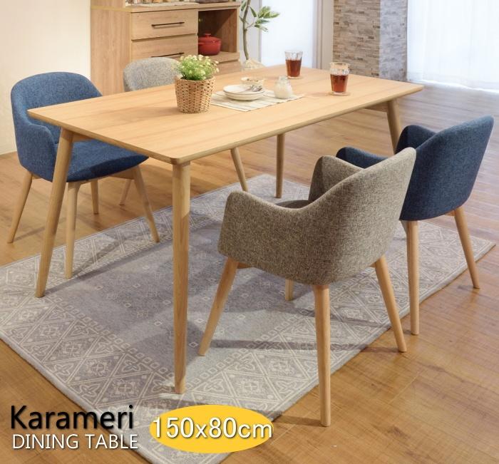 カラメリ ダイニングテーブル KRM-150NAテーブル リビングテーブル 天然木 北欧 食卓 ダイニング テーブル インテリア 家具 おしゃれ