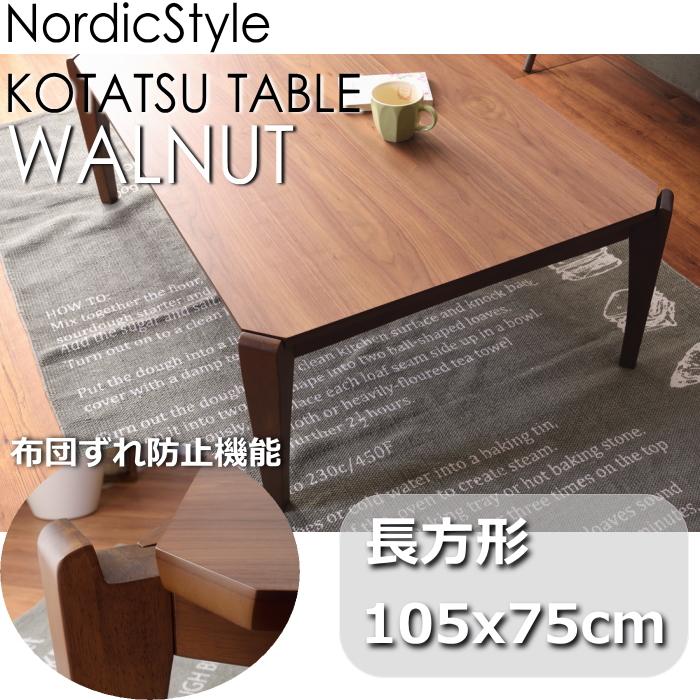 送料無料 こたつテーブル 布団がずれない WALNUT(ウォルナット)KT-108 長方形 105x75cm ウォルナット コタツ こたつテーブル リビングテーブル コーヒーテーブル ローテーブル おしゃれ 北欧
