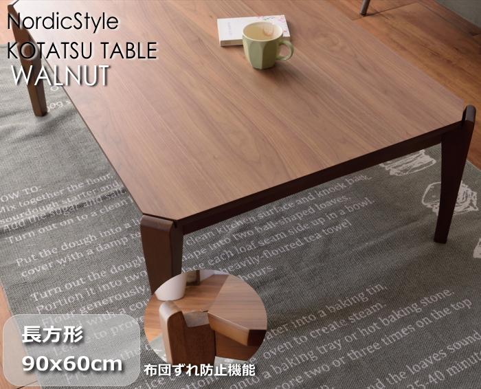 コタツテーブル KT-109 こたつ 炬燵 ウォルナット 長方形 90x60 天然木 リビングコタツ センターテーブル 木製品 カフェテーブル 布団ずれない 北欧 モダン テーブル 幅90センチ