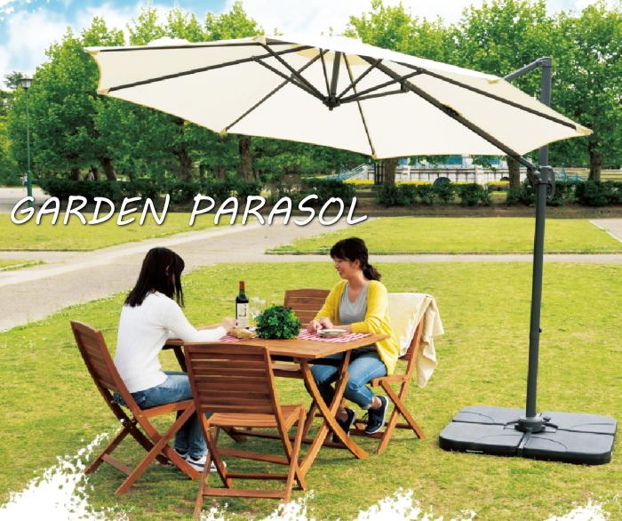 ガーデンパラソル RKC-629IV パラソル ガーデンパラソル サンシェード 日除け テラス ビーチ キャンプ 庭 ベランダ アウトドア カフェ 飲食店 自立式 折りたたみ式 バルコニー