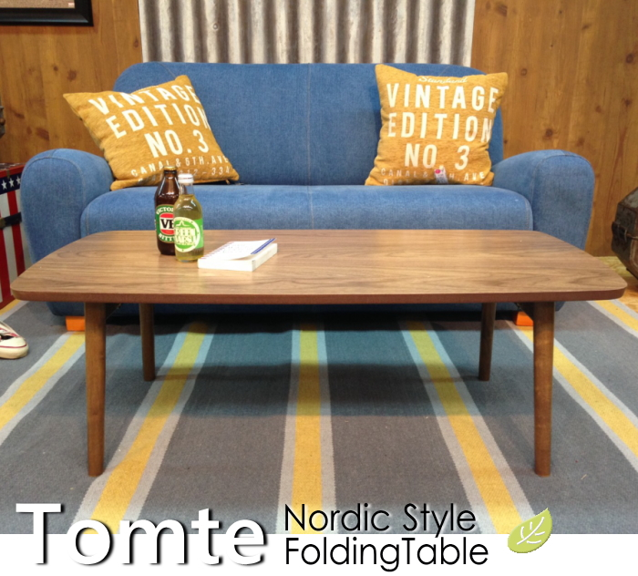 ※送料無料 フォールディングテーブルTAC-229WAL 【ウォルナット】テーブル ローテーブル フォールディングテーブル 北欧 モダン ウォールナット TOMTE トムテ センターテーブル 木製 リビングテーブル シンプル コーヒーテーブル 折りたたみ TAC-229WAL