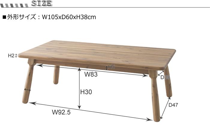 ※ アカシア こたつテーブル KT-104 ヴィンテージ(Vintage)炬燵 コタツ こたつ テーブル 長方形 105 木製 ローテーブル リビングテーブル 炬燵 コタツ 天然木アカシア 無垢材 おしゃれ 北欧