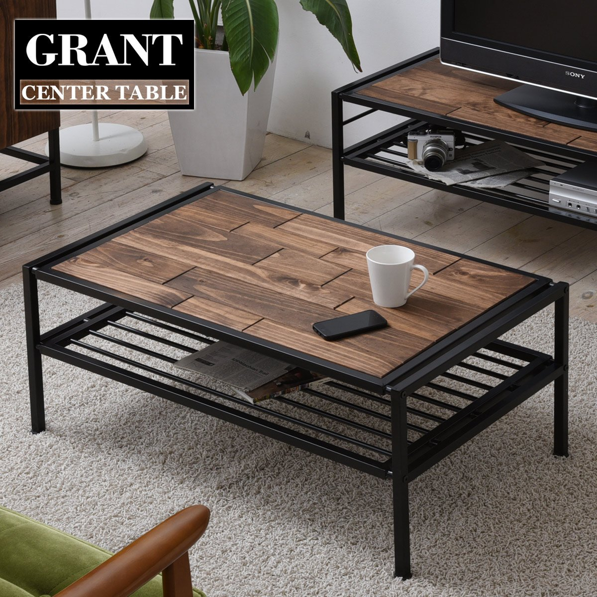 センターテーブル ローテーブル グラント GRANT GRCT-900 幅90cm 木製 テーブル アイアン リビングテーブル カフェテーブル 棚付き ヴィンテージ 北欧 ブルックリン 西海岸 無垢 ヴィンテージ おしゃれ レトロ アンティーク