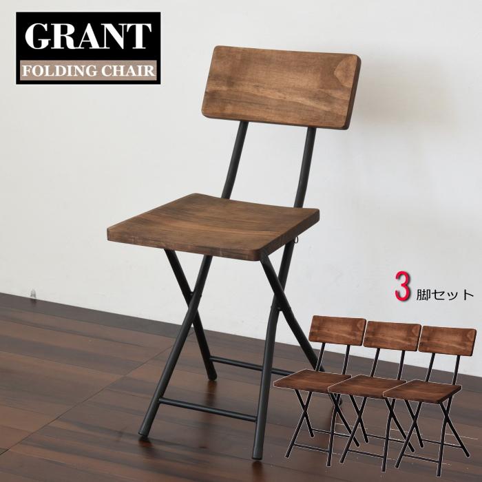 GRANT(グラント) 折りたたみチェアー 【3脚セット】折りたたみ椅子 折りたたみチェア 軽量 木製 椅子 いす イス 持ち運び アイアン アンティーク アウトドア フォールディングチェア 背もたれ付き 完成品 ハンドメイド GRFC-340