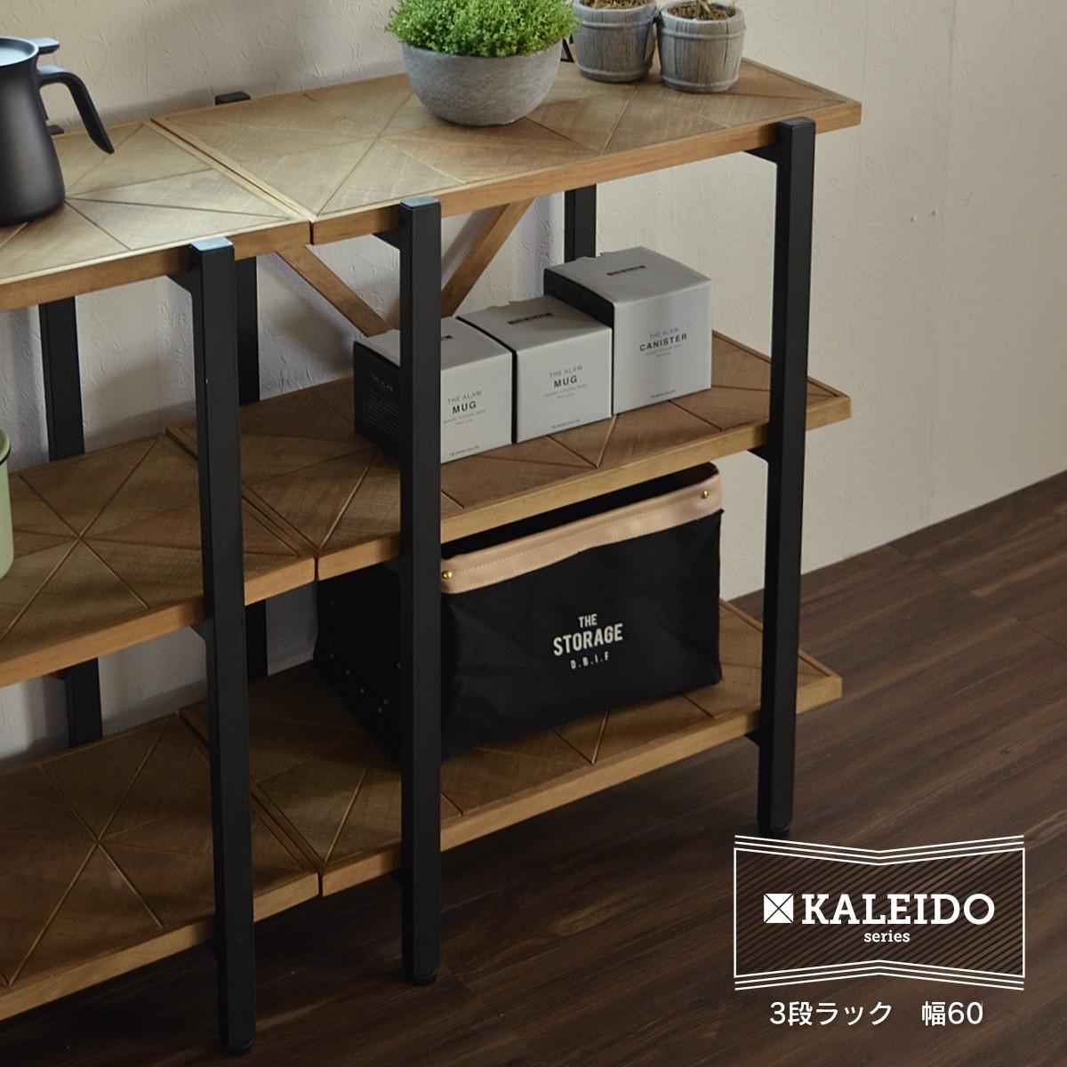 KALEIDO カレイド 3段ラック 幅60 オープン 収納 木製 棚 本棚 シェルフ 間仕切り ディスプレイ コンパクト スリム 省スペース 一人暮らし リビング おしゃれ デザイン