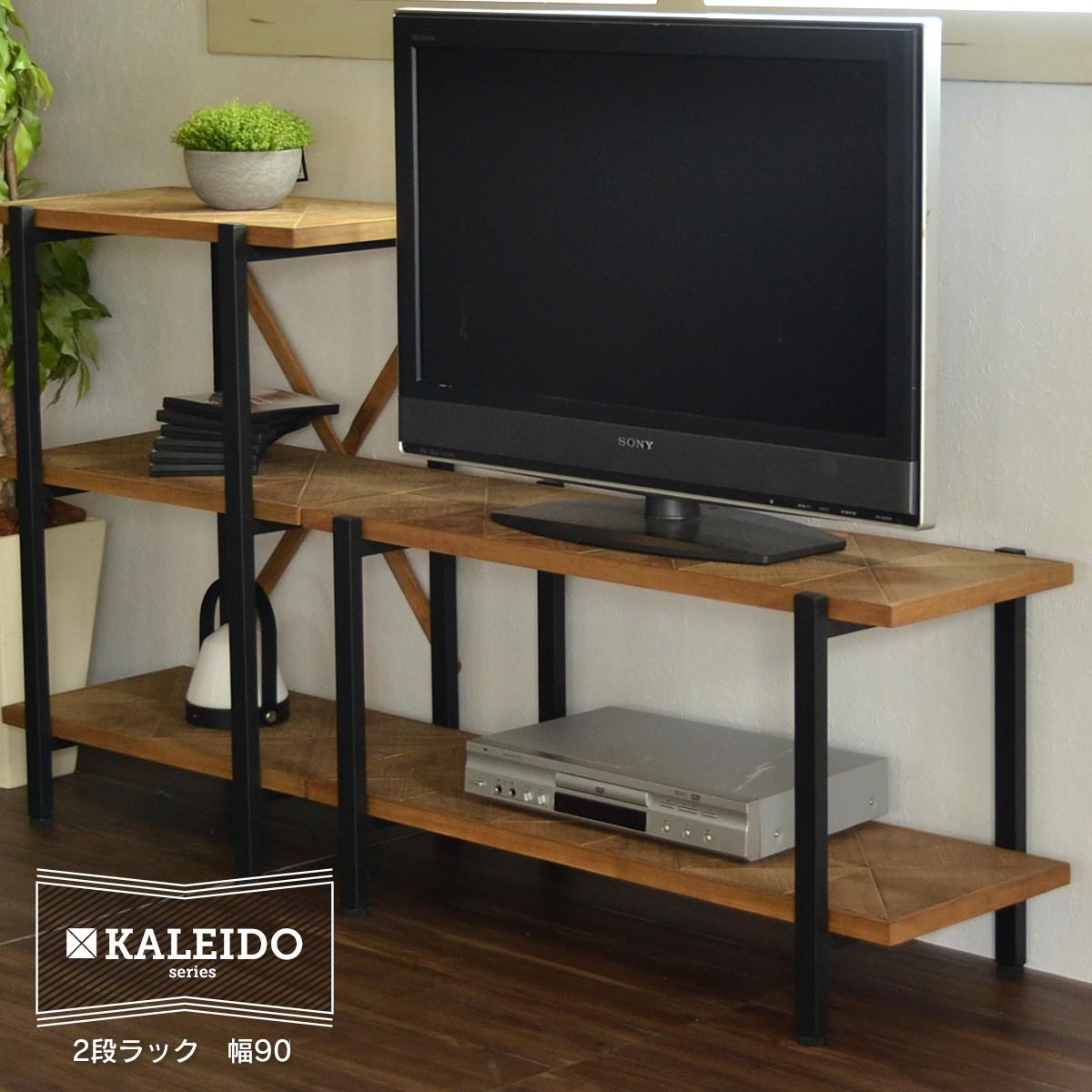 KALEIDO カレイド 2段ラック 幅90 オープン 収納 木製 棚 本棚 シェルフ 間仕切り ディスプレイ コンパクト スリム 省スペース 一人暮らし リビング おしゃれ デザイン