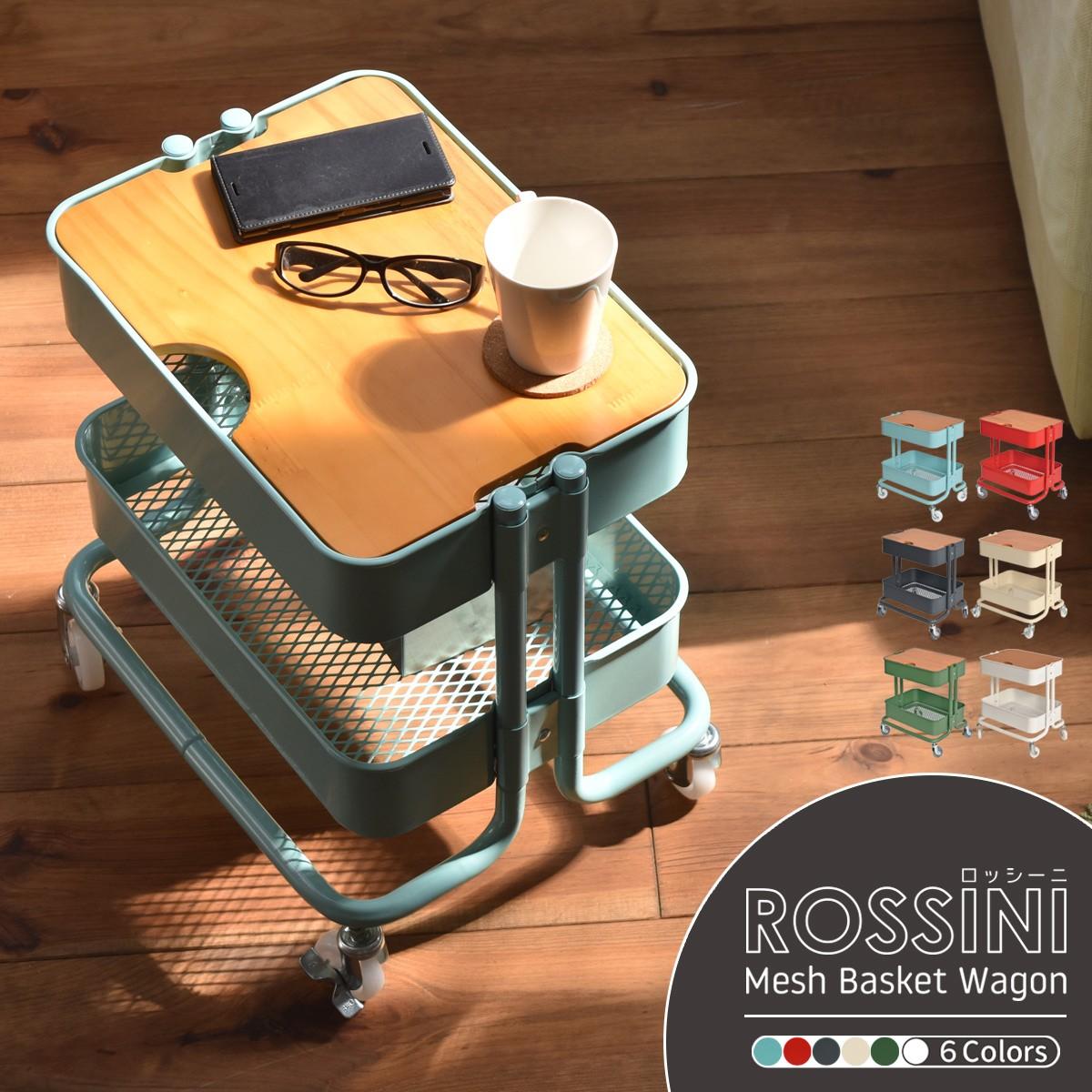 ロッシーニ(Rossini) サイドテーブル キッチンワゴン 2段 ROW-F2 キャスター付き バスケット ワゴン スチールラック おもちゃ箱 メッシュ 北欧 ウッド アイアン 天板 天然木 シンプル おしゃれ
