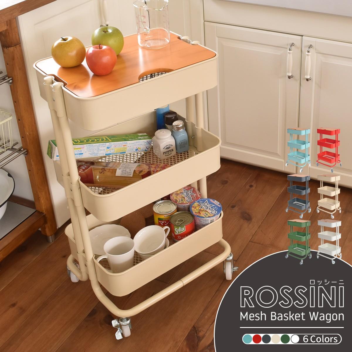 ロッシーニ(Rossini) サイドテーブル キッチンワゴン 3段 ROW-F3 キャスター付き バスケット ワゴン スチールラック おもちゃ箱 メッシュ 北欧 ウッド アイアン 天板 天然木 シンプル おしゃれ