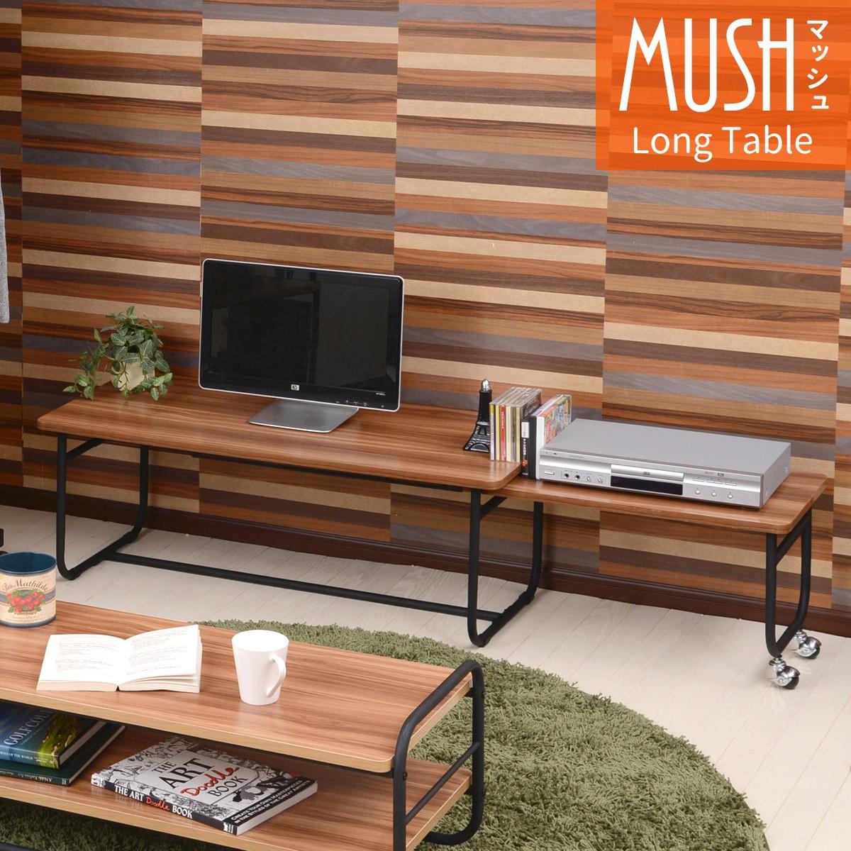 送料無料 MUSH(マッシュ)エクステンションテーブル【MUET-105】 伸縮テーブル リビングテーブル アイアン パイプ デザイン ブラウン ナチュラル おしゃれ テーブル 伸縮ローテーブル センターテーブル リビングテーブル