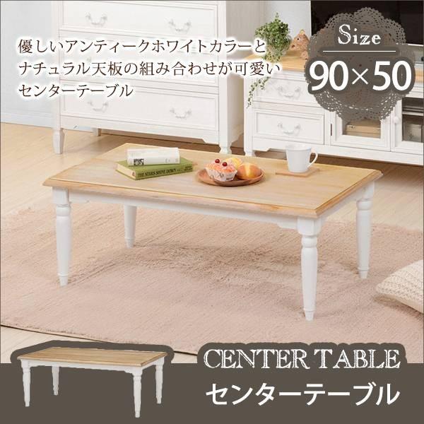 送料無料 HAGIHARA ブロカントシリーズ テーブルMT-7334WH