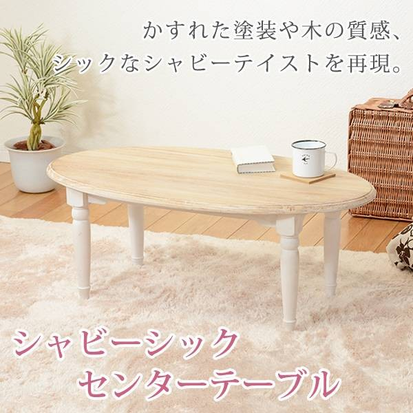 送料無料 HAGIHARA ブロカントシリーズ テーブルMT-7335WH